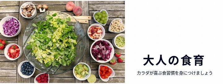 大人の食育 facebook.jpg