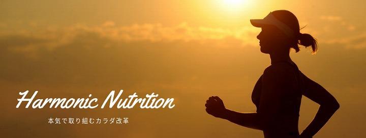 Harmonic Nutrition.jpg