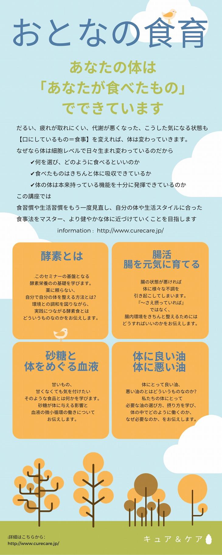 大人の食育 resize(1).jpg