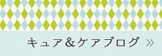 キュア&ケアブログ